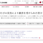 妻から見た損害保険ジャパン日本興亜の評判・口コミは?