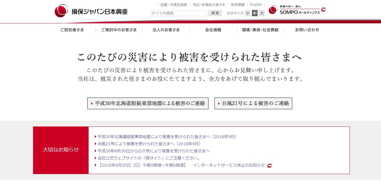 損害保険ジャパン日本興亜の働きやすさ・評判は?