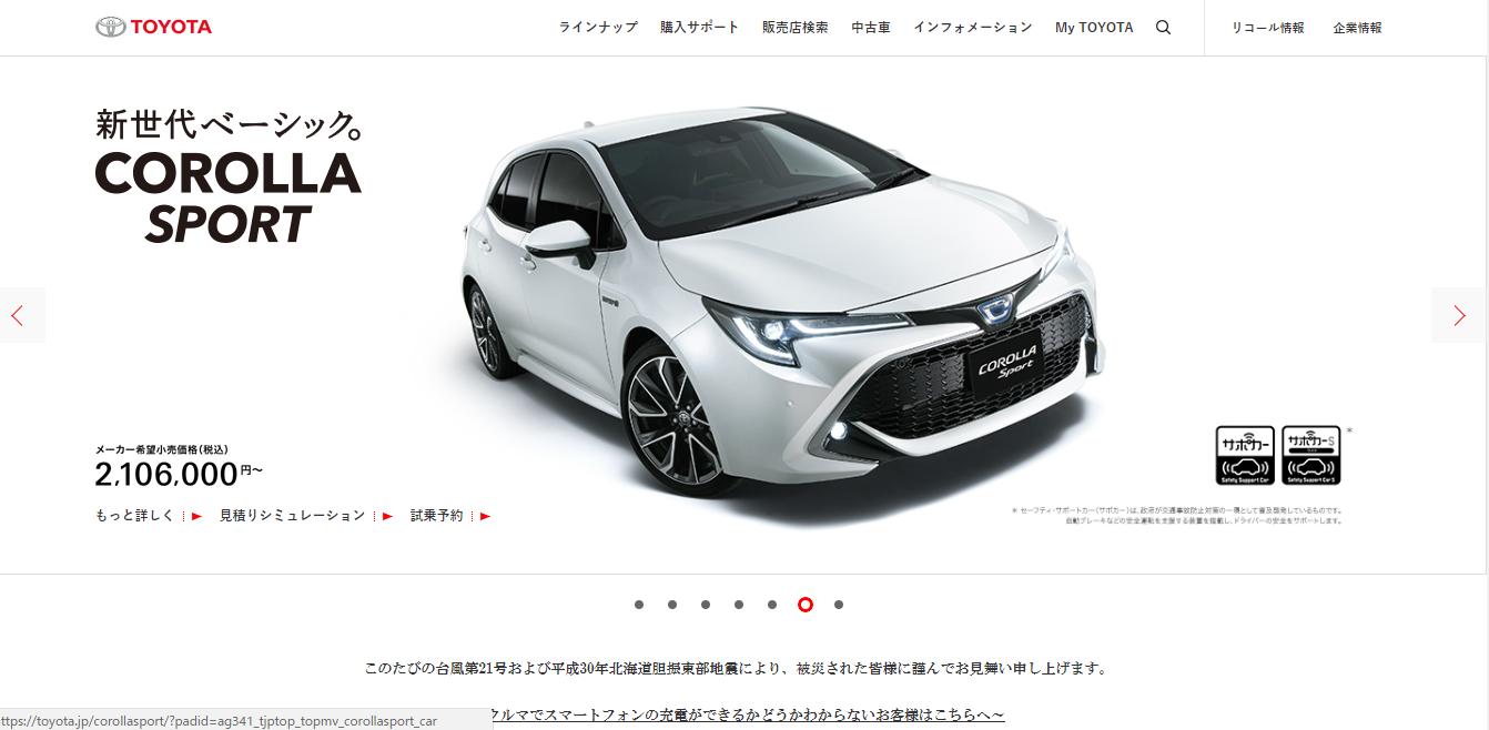 妻から見たトヨタ自動車の評判・口コミは?
