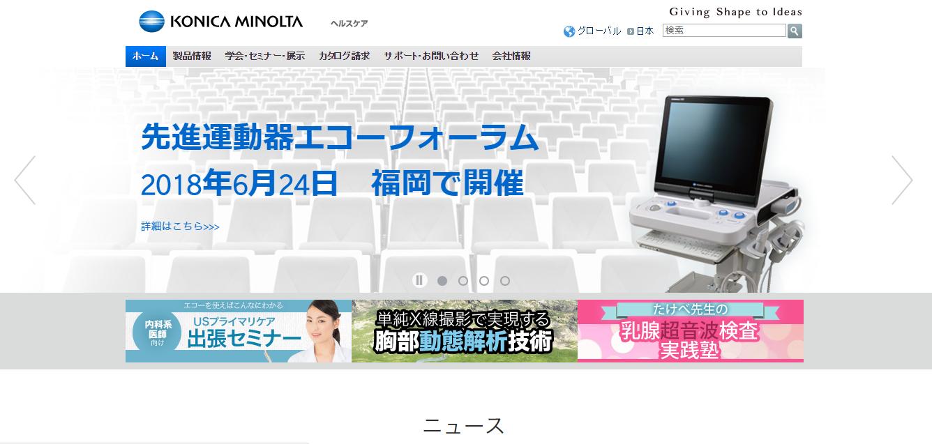 コニカミノルタジャパンの評判・口コミ