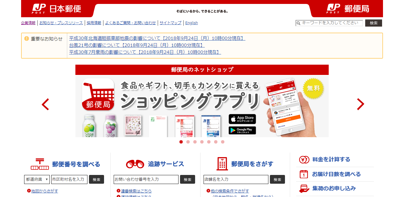 口コミ掲載中】日本郵便の評判ってどうなの? - 転職ならカンパニー通信