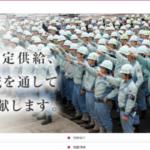 妻から見た西日本プラント工業の評判・口コミは?