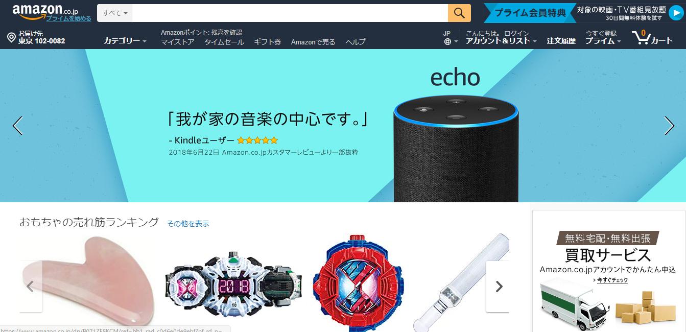 アマゾンジャパンの評判・口コミ