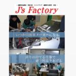 妻から見たJ'sFactoryの評判・口コミは?