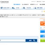 妻から見た横浜銀行の評判・口コミは?