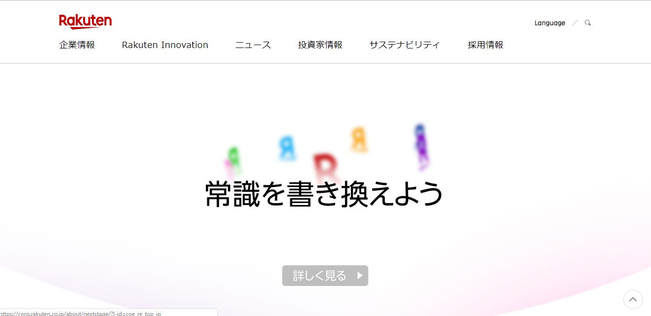 楽天の評判・口コミ