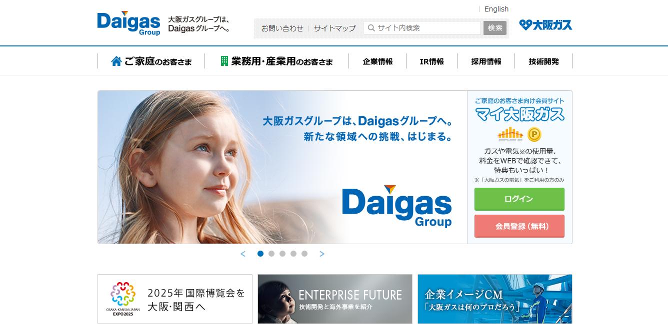 妻から見た大阪ガスの評判・口コミは?