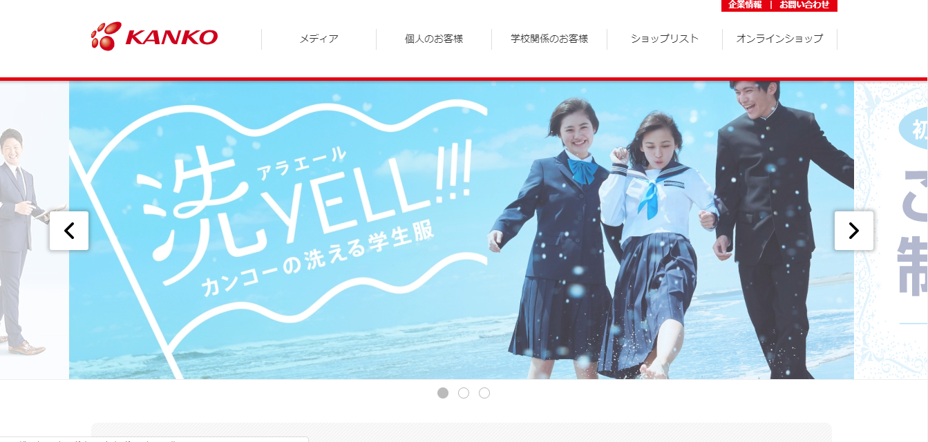 妻から見た菅公学生服の評判・口コミは?