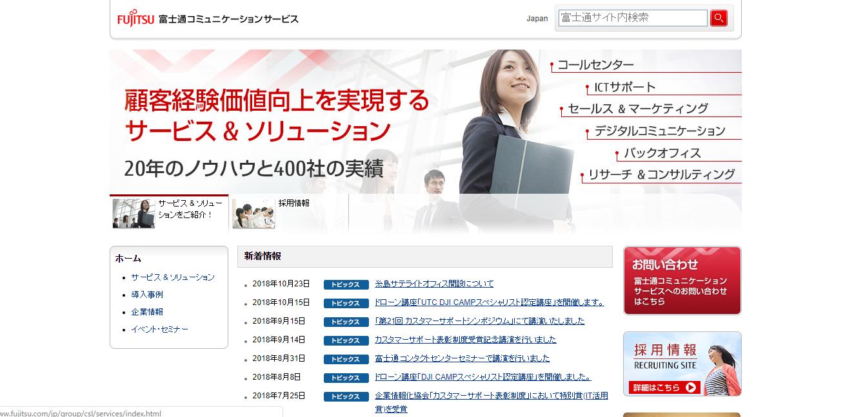 富士通コミュニケーションサービスの評判・口コミ