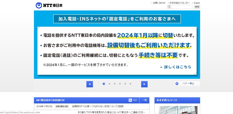 NTT東日本(東日本電信電話)の評判・口コミ