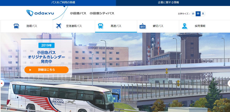 小田急バスの働きやすさ・評判は?