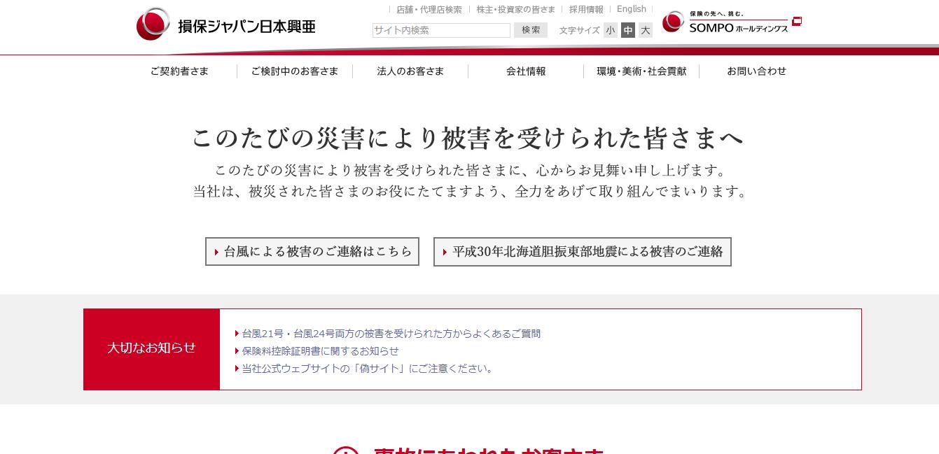 損保ジャパン日本興亜の働きやすさ・評判は?