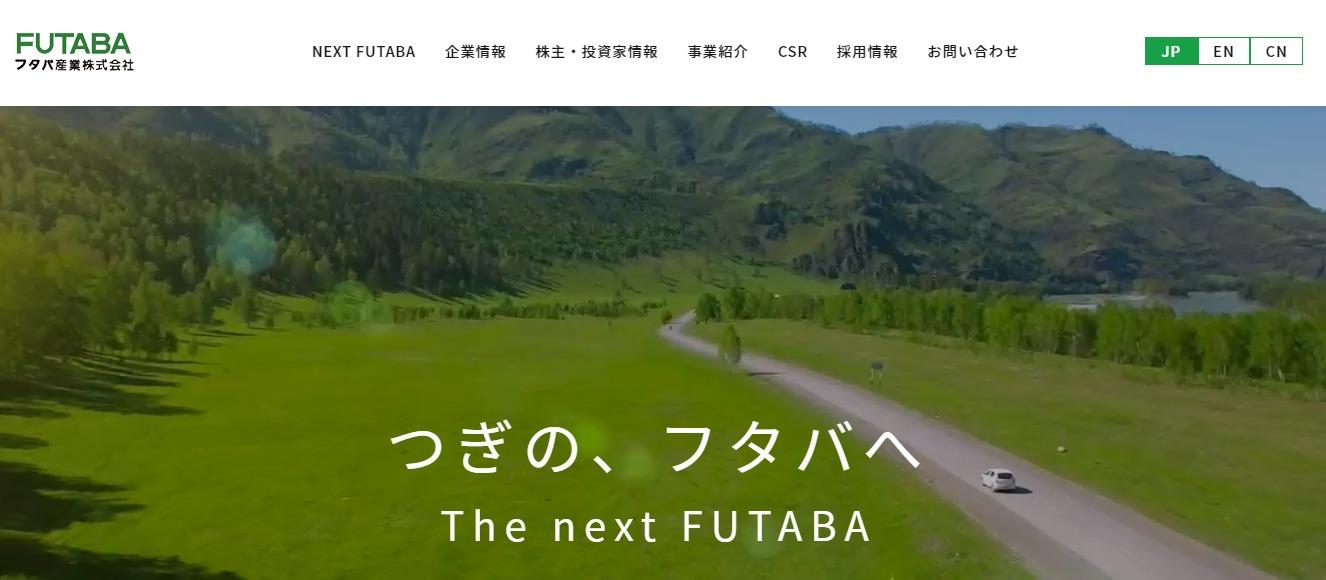 フタバ産業の評判・口コミ