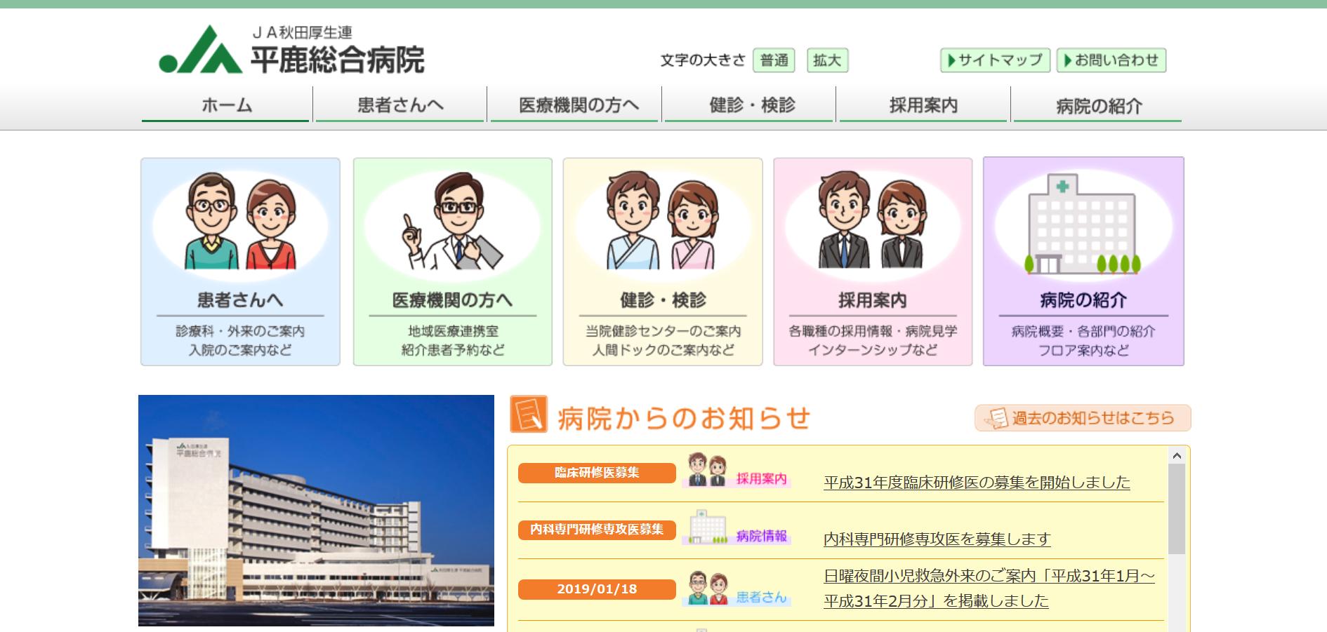 JA秋田厚生連 平鹿総合病院の働きやすさ・評判は?