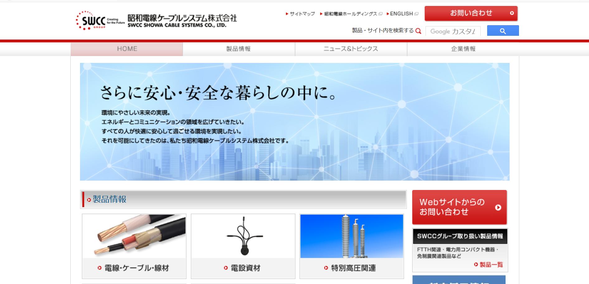 妻から見た昭和電線ケーブルシステムの評判・口コミは?