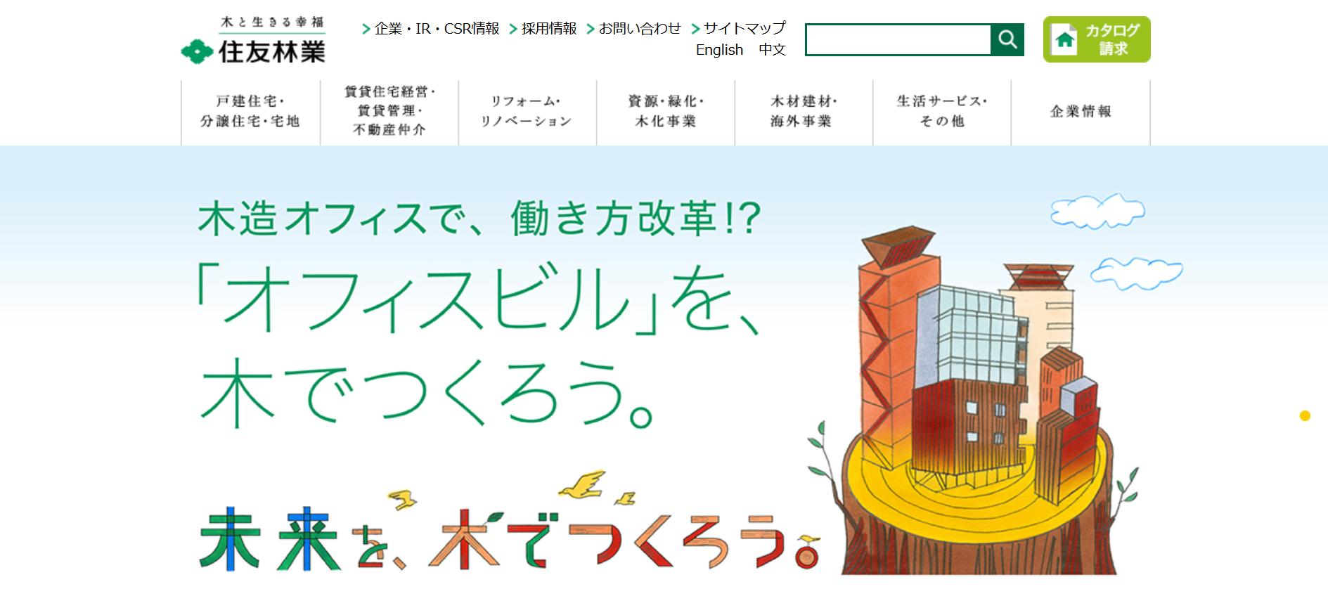 住友林業の評判・口コミ