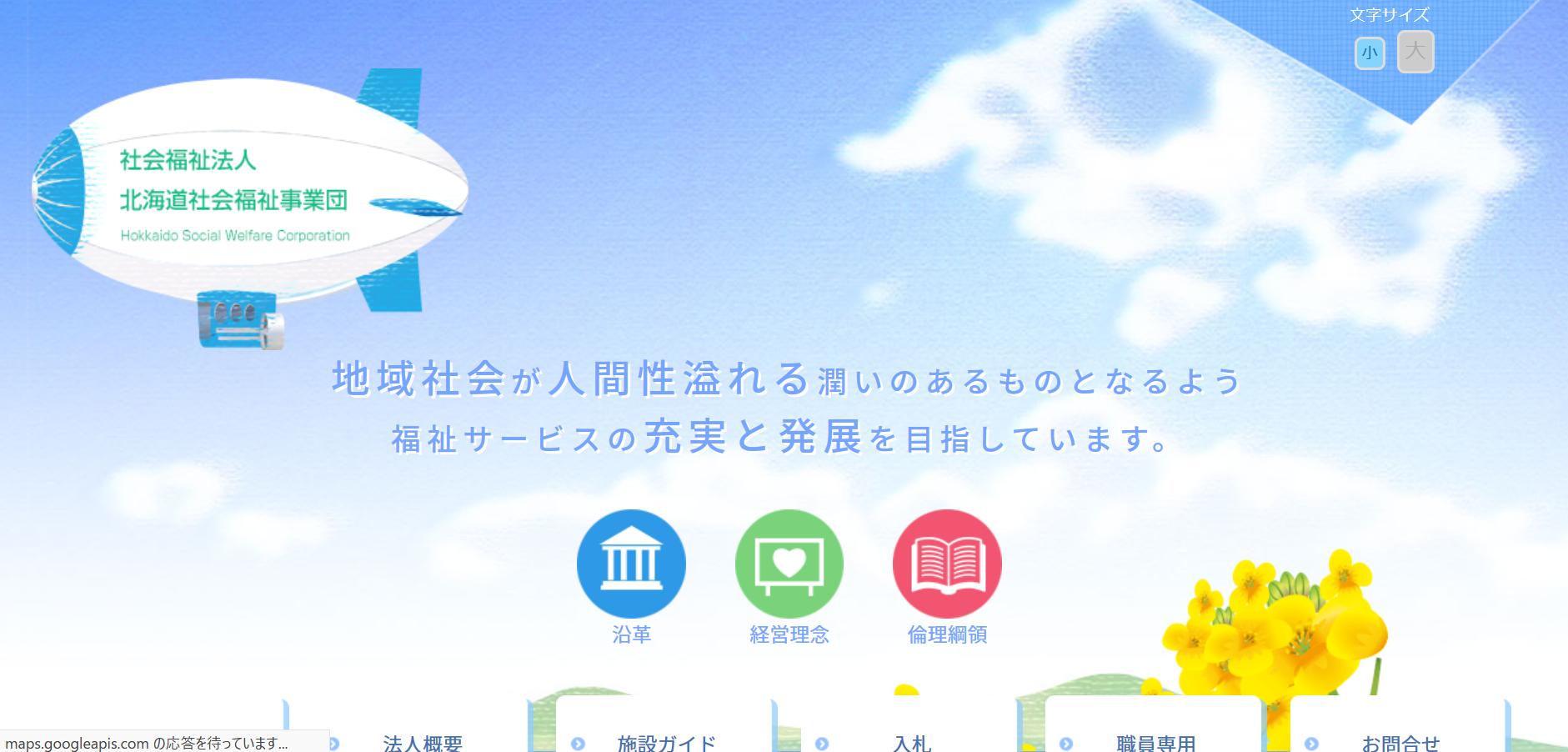 北海道社会福祉事業団の働きやすさ・評判は?