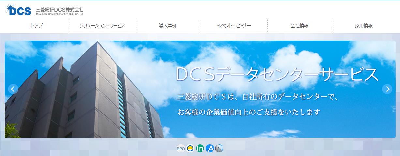 三菱総研DCSの評判・口コミ