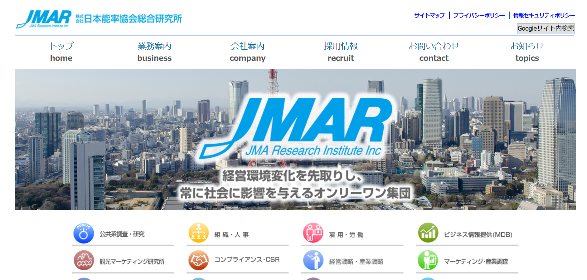 日本能率協会総合研究所の評判・口コミ