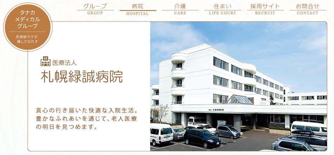 札幌緑誠病院の働きやすさ・評判は?