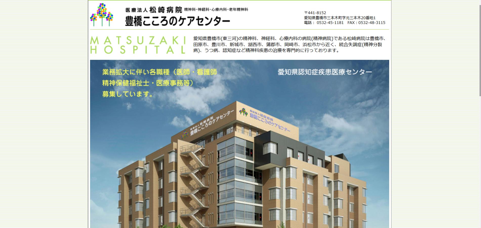 松崎病院 豊橋こころのケアセンターの働きやすさ・評判は?