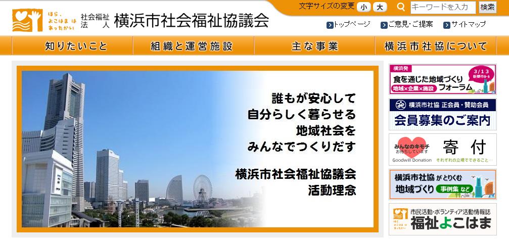 横浜市社会福祉協議会の働きやすさ・評判は?