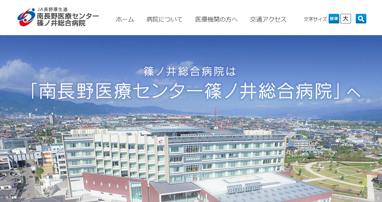 篠ノ井総合病院の働きやすさ・評判は?