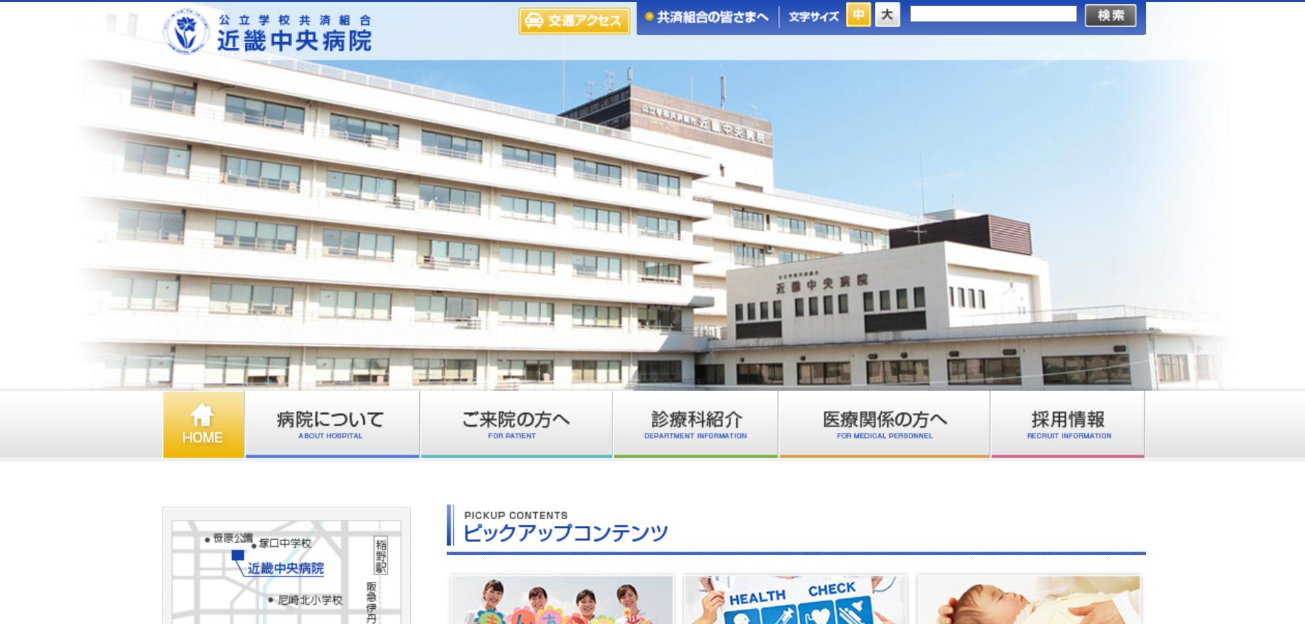 公立学校共済組合近畿中央病院の働きやすさ・評判は?