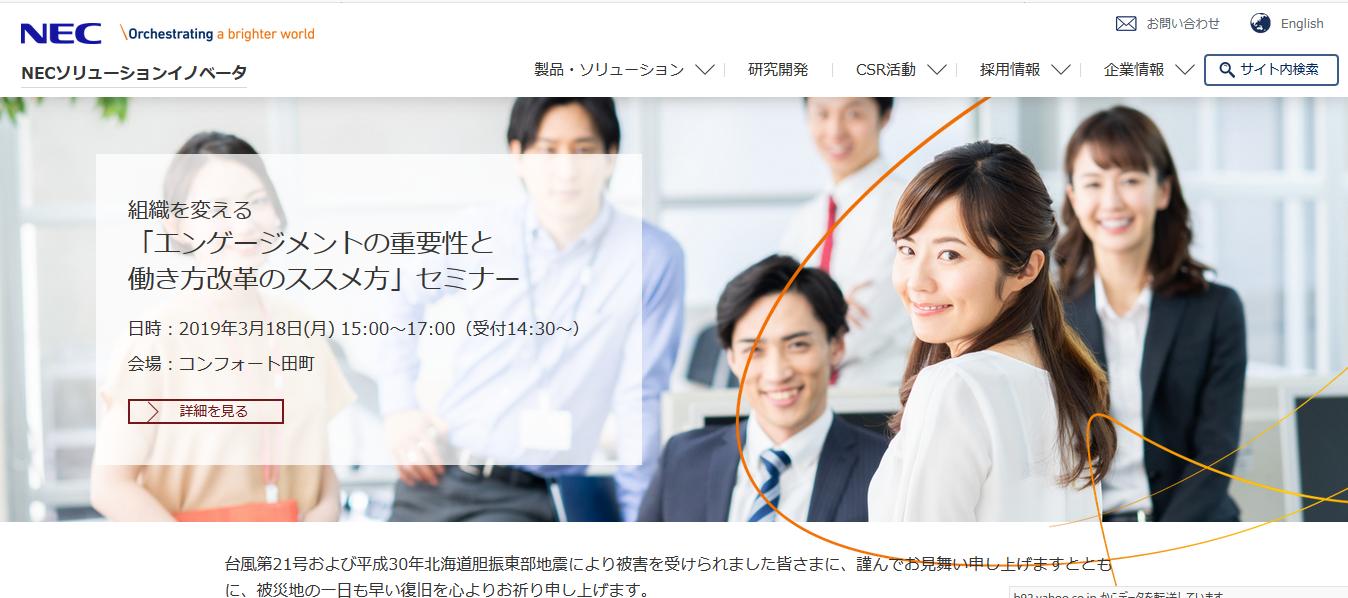 NECソリューションイノベータの評判・口コミ