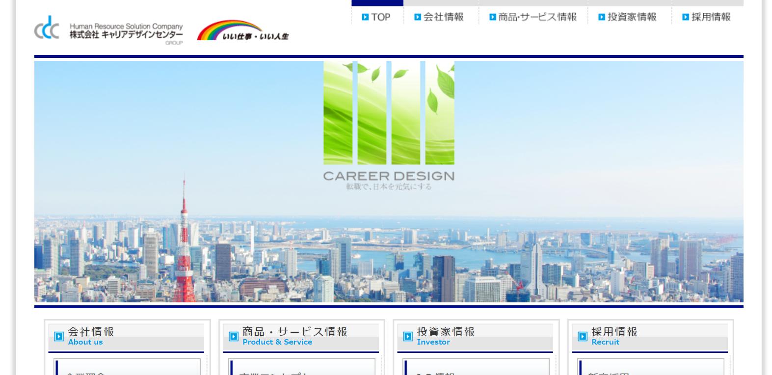 キャリアデザインセンターの評判・口コミは?