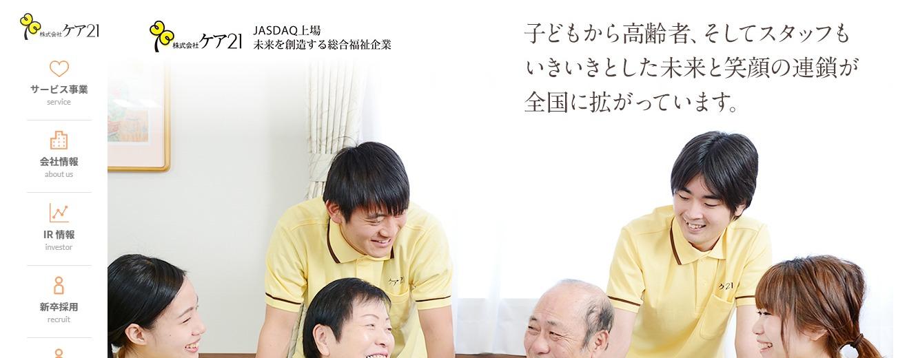 ケア21の評判・口コミ