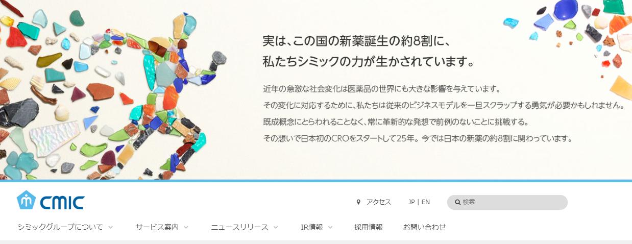 シミックホールディングスの評判・口コミ