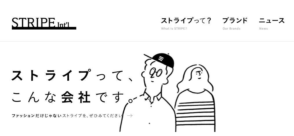 ストライプインターナショナルの評判・口コミ