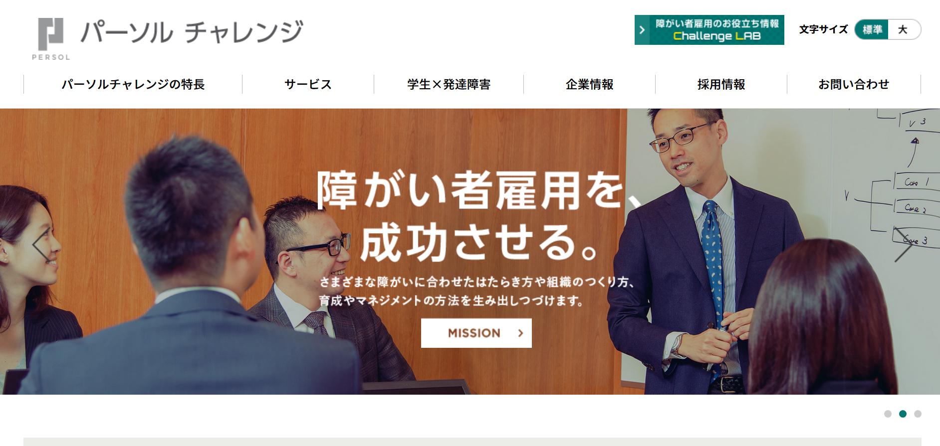 パーソルチャレンジの評判・口コミ