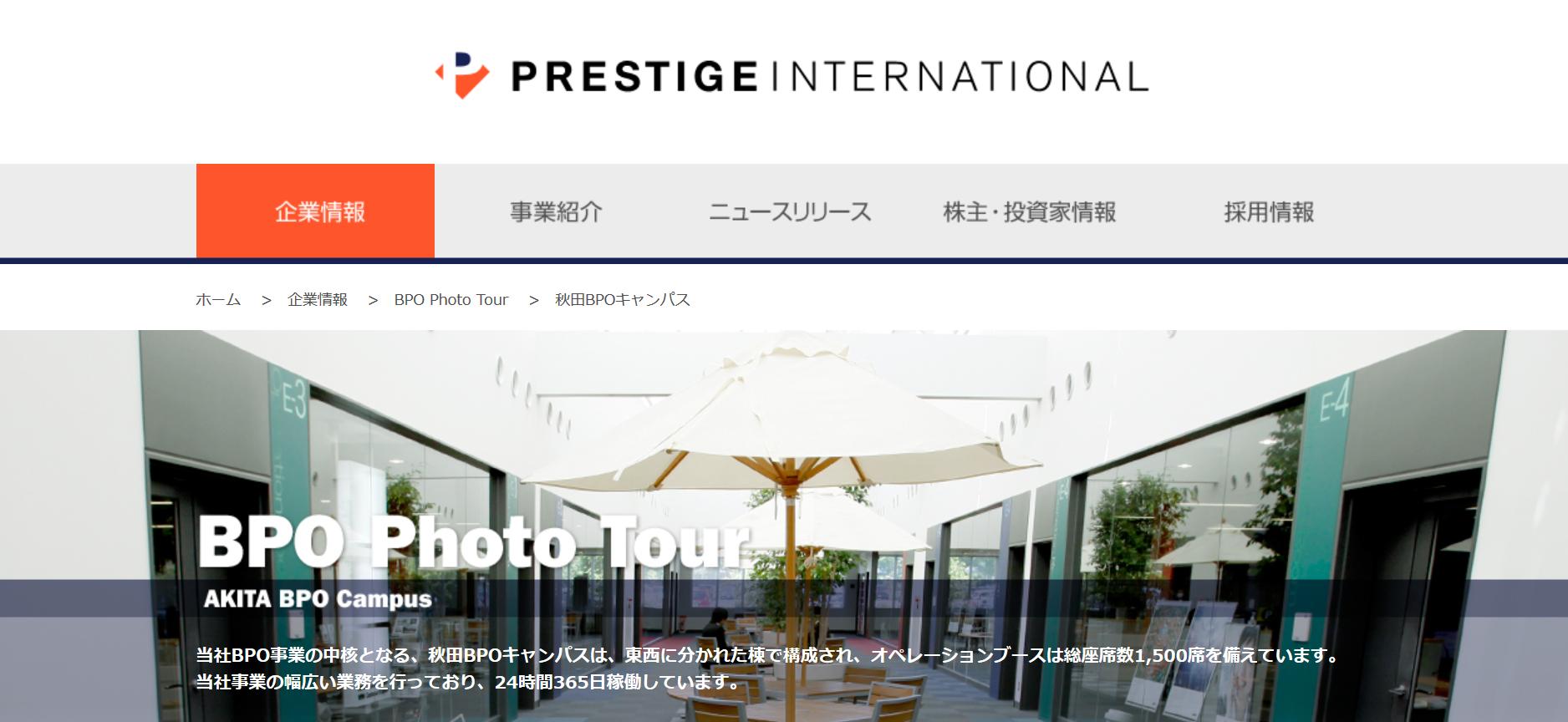 プレステージ・インターナショナル 秋田BPOキャンパスの働きやすさ・評判は?
