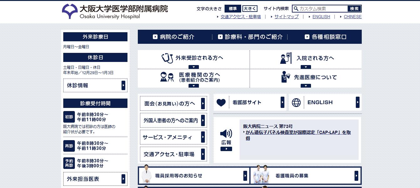 大阪大学医学部附属病院の働きやすさ・評判は?