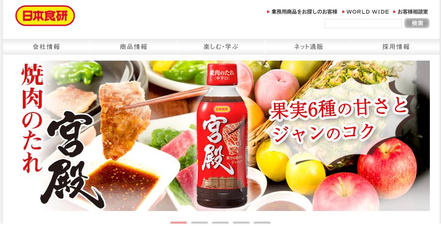 日本食研ホールディングスの評判・口コミ