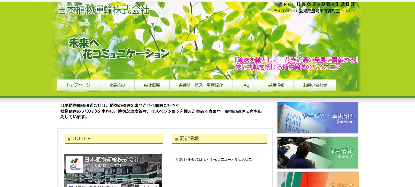 日本植物運輸の働きやすさ・評判は?