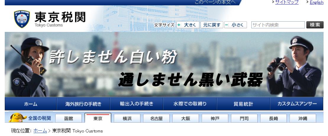 財務省 東京税関の働きやすさ・評判は?