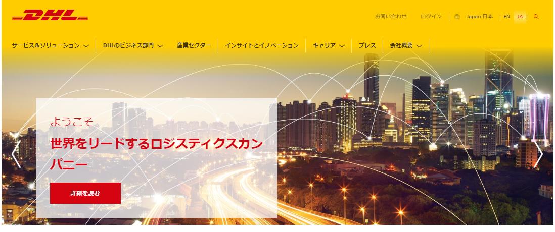 DHLグローバルフォワーディングジャパンの働きやすさ・評判は?