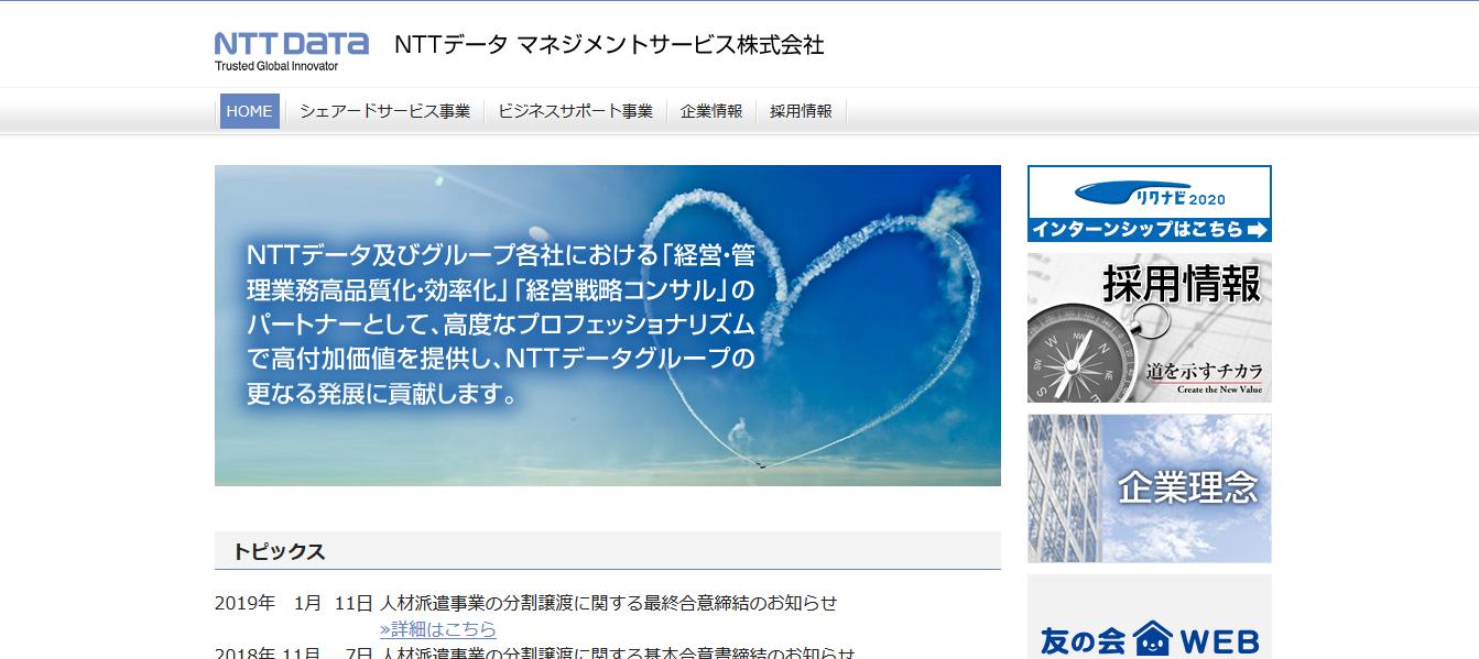 NTTデータ マネジメント サービスの働きやすさ・評判は?