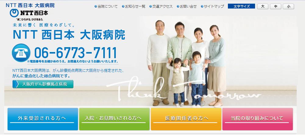NTT西日本 大阪病院の働きやすさ・評判は?