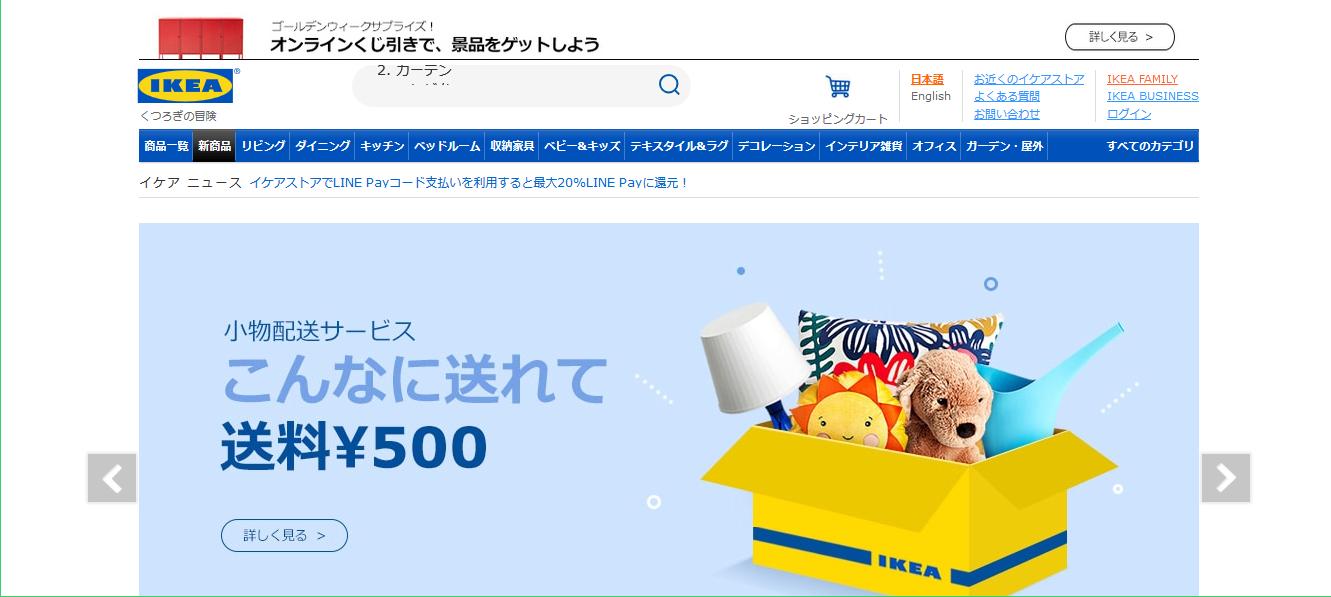 IKEAジャパンの働きやすさ・評判は?