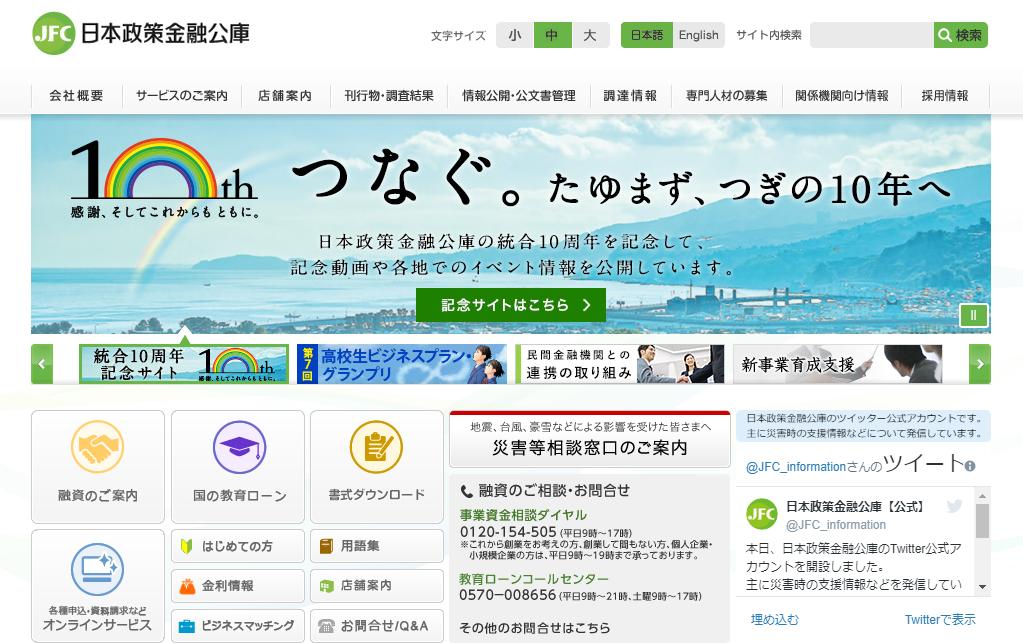 日本政策金融公庫の評判・口コミ