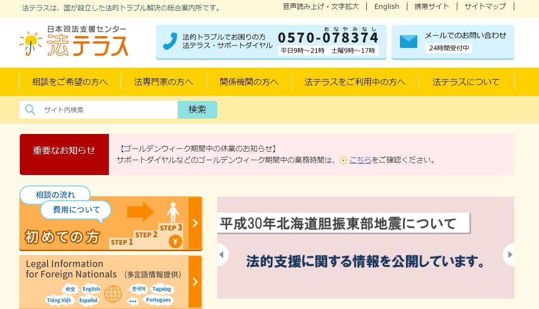 日本司法支援センターの評判・口コミ