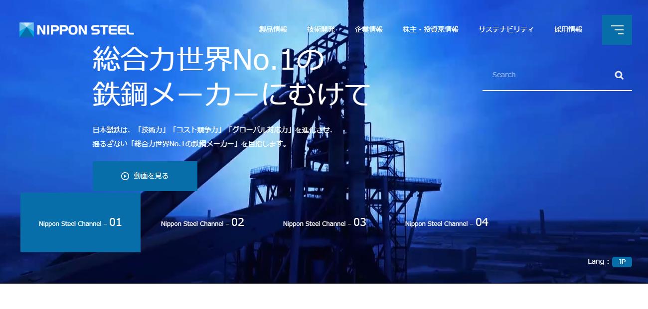 日本製鉄 君津製鐵所の働きやすさ・評判は?