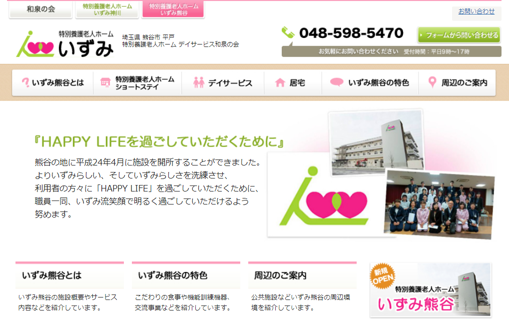 特別養護老人ホーム いずみ熊谷の働きやすさ・評判は?