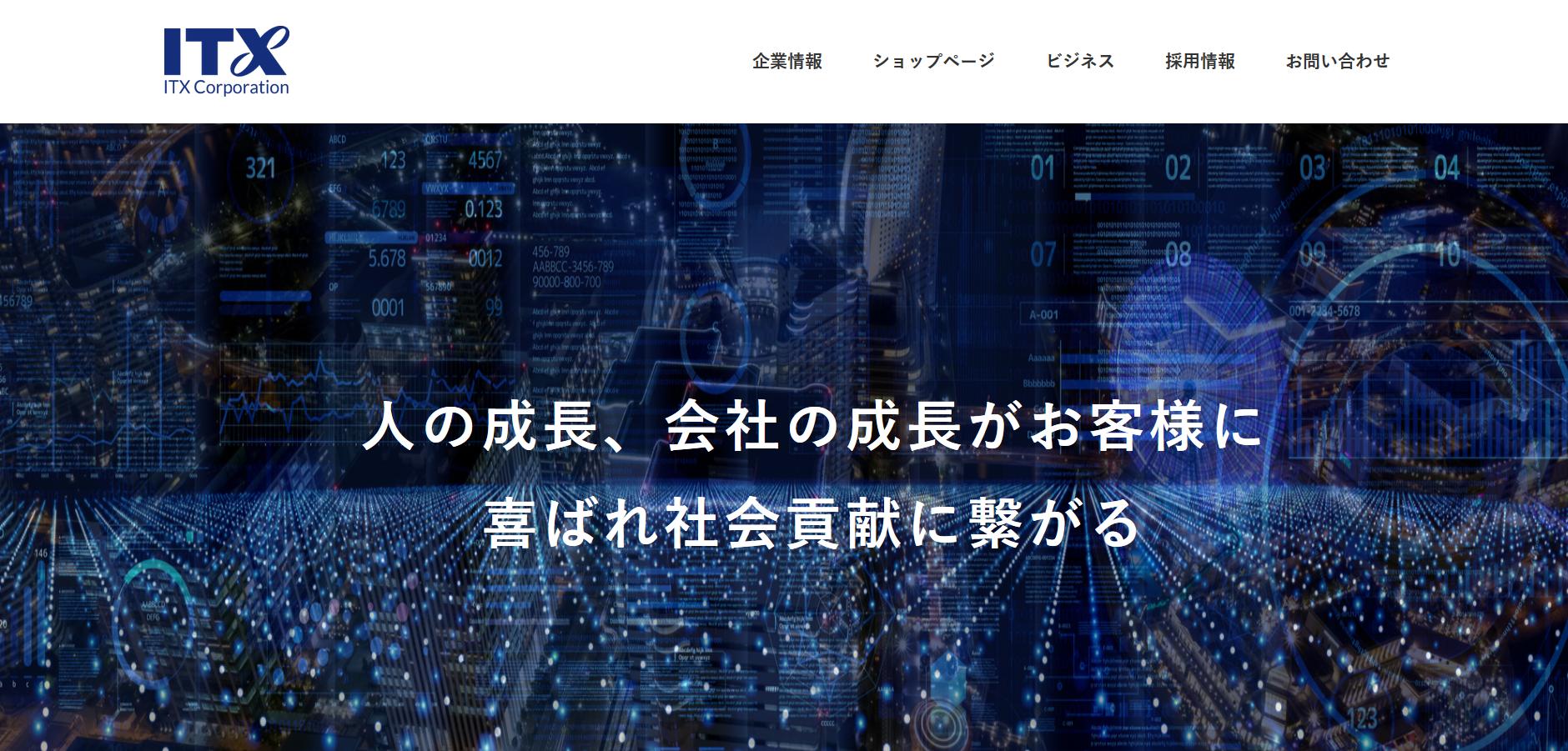 ITXの評判・口コミ