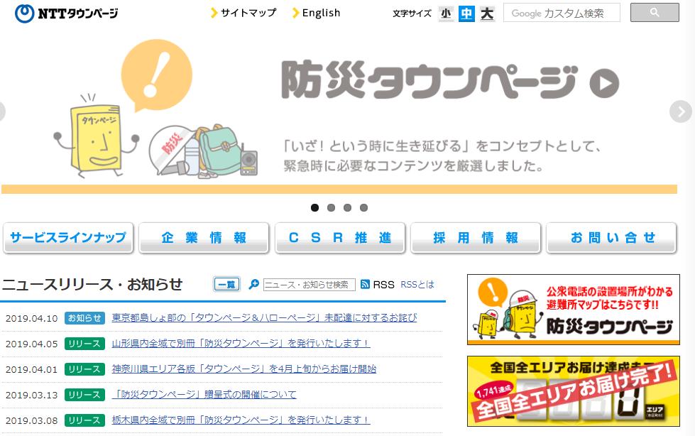 NTTタウンページの評判・口コミ