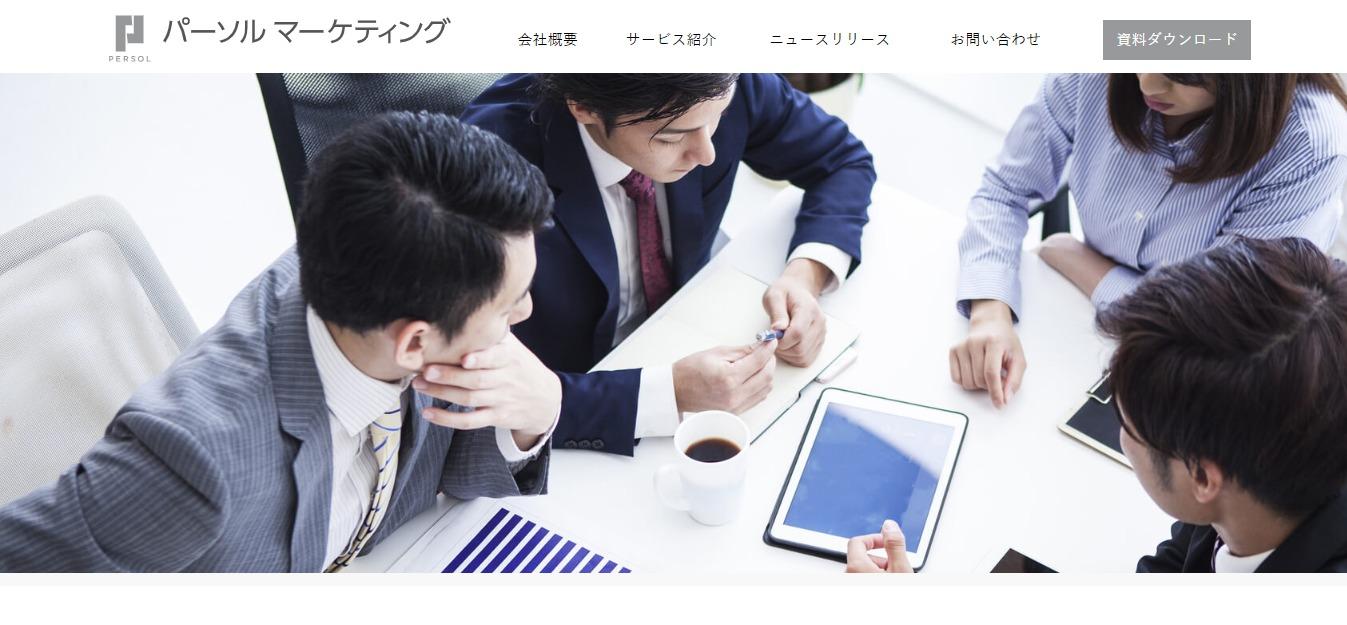 パーソルマーケティングの評判・口コミ